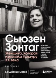Susan Sontag. Женщина, которая изменила культуру XX века