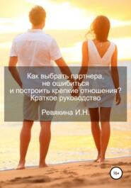 Как выбрать партнера, не ошибиться и построить крепкие отношения? Краткое руководство