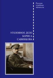Уголовное дело Бориса Савинкова