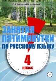 Занятия-пятиминутки по русскому языку. 4 класс