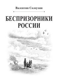 Беспризорники России