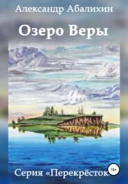 Озеро Веры