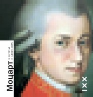 Моцарт в цитатах и афоризмах