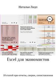 Excel для экономистов. 10 статей про отчеты, сверки, сопоставления