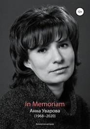In Memoriam. Анна Уварова (1968−2020)