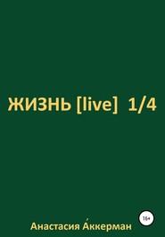 ЖИЗНЬ [ live ] 1\/4
