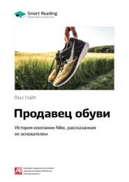 Ключевые идеи книги: Продавец обуви. История компании Nike, рассказанная ее основателем. Фил Найт