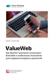 Ключевые идеи книги: ValueWeb. Как финтех-компании используют блокчейн и мобильные технологии для создания интернета ценностей. Крис Скиннер