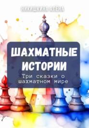 Шахматные истории