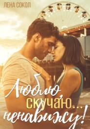 Люблю, скучаю… Ненавижу!