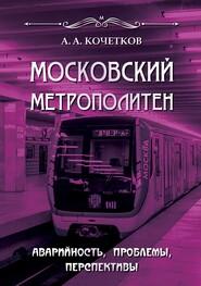 Московский метрополитен. Аварийность, проблемы, перспективы