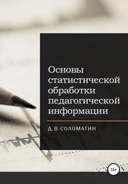 Основы статистической обработки педагогической информации