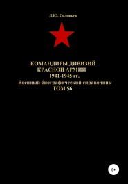 Командиры дивизий Красной Армии 1941-1945 гг. Том 56