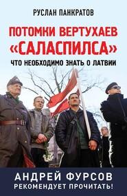 Потомки вертухаев «Саласпилса». Что необходимо знать о Латвии