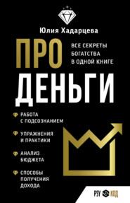 Про деньги. Все секреты богатства в одной книге
