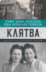 Клятва. История сестер, выживших в Освенциме
