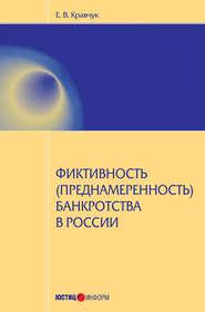 Фиктивность (преднамеренность) банкротства в России