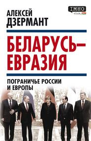 Беларусь – Евразия. Пограничье России и Европы