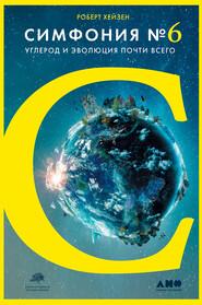 Симфония № 6. Углерод и эволюция почти всего