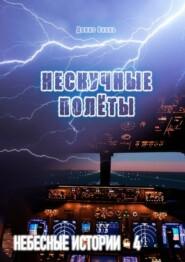 Нескучные полёты. Небесные истории – 4