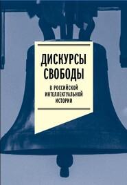 Дискурсы свободы в российской интеллектуальной истории. Антология