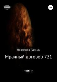 Мрачный договор 721. 2 том