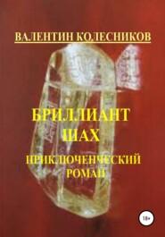 Бриллиант Шах. Приключенческий роман