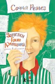 Заметки Гоши Куницына, ученика 4 «А» класса