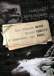 Про Чёрное море. Белую Одессу. И немножко про кино