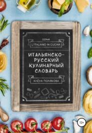 Итальянско-русский кулинарный словарь