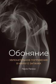 Обоняние. Увлекательное погружение в науку о запахах