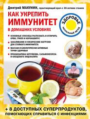 Как укрепить иммунитет в домашних условиях