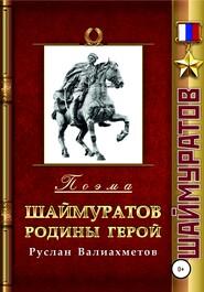 Шаймуратов – Родины Герой