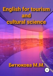 English for tourism and cultural science