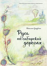 Русь на сибирских дорогах