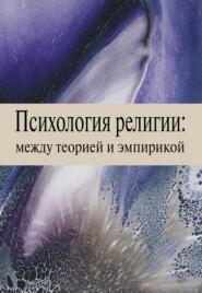 Психология религии: между теорией и эмпирикой