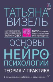 Основы нейропсихологии. Теория и практика