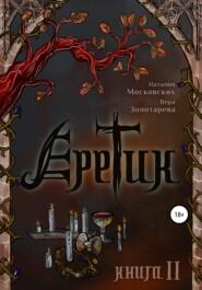 Еретик. Книга 2