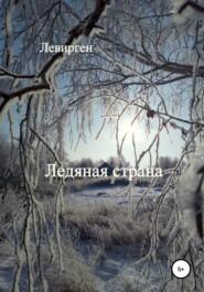 Ледяная страна