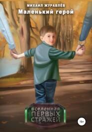 Маленький герой