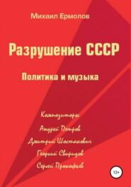 Разрушение СССР. Политика и музыка