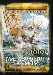 Οβίδιος. Тайна золотого времени