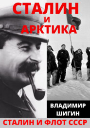 Сталин и Арктика