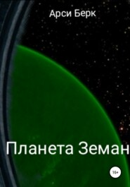 Планета Земан