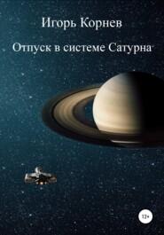 Отпуск в системе Сатурна