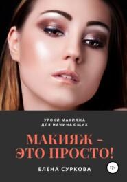 Макияж – это просто! Уроки макияжа для начинающих
