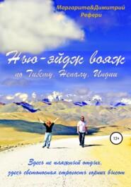 Нью-эйдж вояж по Тибету, Непалу, Индии