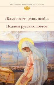 Благослови, душа моя!.. Псалмы русских поэтов