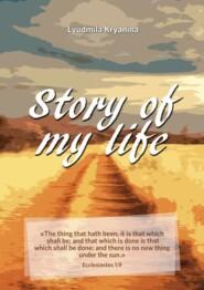 Story ofmylife