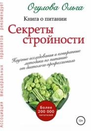 Секреты стройности. Книга о питании